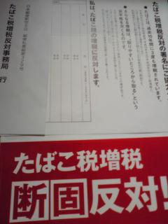 増税反対!!
